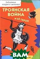 Троянская война и ее герои. Мифы Древней Греции  Роксби-Кокс Ф. купить