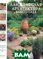 Ландшафтная архитектура вашего сада  Питер Мак-Кой  купить