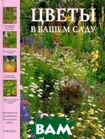 Цветы в вашем саду / Практ. рук. /   Питер Мак-Кой  купить