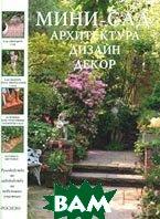 Мини-сад: архитектура, дизайн, декор  Питер Мак-Кой  купить