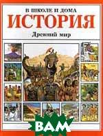 История. Древний мир  Миллард Э. купить