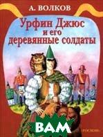 Урфин Джюс и его деревянные солдаты  А. Волков  купить