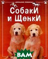 Собаки и щенки  Кэтрин Старк  купить