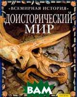 Доисторический мир   Ф. Чандлер купить