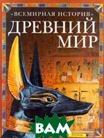 Древний мир  Ф. Чандлер купить