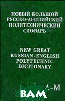 Новый большой русско-английский политехнический словарь. В 2 т.  Г. Чакалов купить