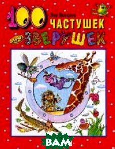 100 частушек про зверушек   Л. Яковлев купить