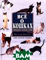 Все о кошках. Энциклопедия  Пэдди Каттс  купить