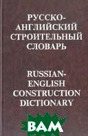 Русско-английский строительный словарь  К. П. Бхатнагар купить