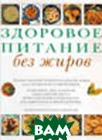 Здоровое питание без жиров  Шесби Э. купить
