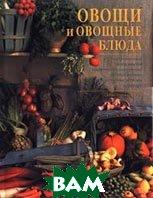 Овощи и овощные блюда  Кристина Ингрэм  купить