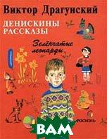 Зеленчатые леопарды  Виктор Драгунский  купить