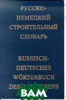Русско-немецкий строительный словарь   В. Штурм купить