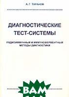 Диагностические тест-системы (радиоиммунный и иммуноферментный методы диагностики).  Таранов А.Г. купить