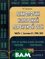 Технологии измерений первичной сети. Часть 1. Системы E1, PHD, SDH.  Бакланов И.Г. купить
