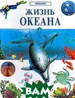 Жизнь океана   купить