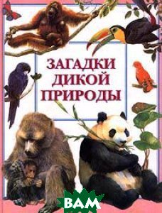 Загадки дикой природы   купить