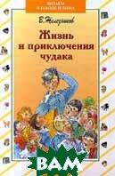 Жизнь и приключения чудака   В. К. Железников купить