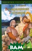 Властелин Колец: Трилогия. Летопись третья: Возвращение государя / Пер. с англ. /   Дж. Р. Р. Толкин купить