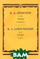 Этюды : Для фортепиано : Соч. 66  К. А. Лешгорн купить