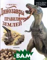 Когда Динозавры правили Землей  Род Теодору  купить