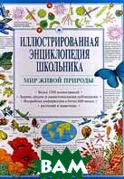 Мир живой природы Серия: Иллюстрированная энциклопедия школьника   купить