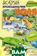 Добрый крокодильчик Коля / Книжка-сюрприз /    купить