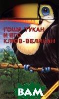 Гоша-тукан и его клюв-великан  Лев Яковлев  купить