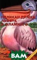 Пеликан Димка, львята и фламинго  Андрей Абрамов  купить