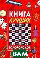 Книга лучших головоломок для детей   купить