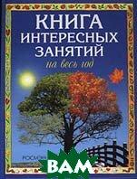 Книга интересных занятий на весь год  Анджела Уилкс купить