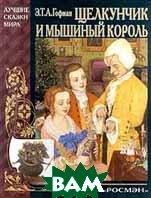 Щелкунчик и мышиный король  Э. Т. А. Гофман купить