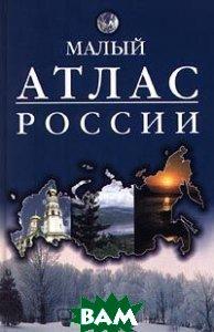 Малый атлас России   купить