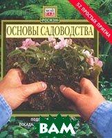 Основы садоводства   купить