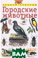 Городские животные Серия: Атлас родной природы  Е. Т. Бровкина, В. И. Сивоглазов  купить