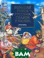 Большая книга русских сказок и былин   купить