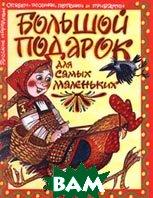 Большой подарок для самых маленьких. Русские народные сказки, песенки, потешки и прибаутки   купить