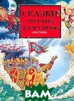 Сказки русских классиков   купить