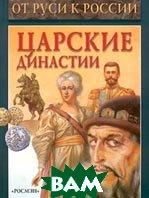 Царские династии  Тамара Голубева  купить