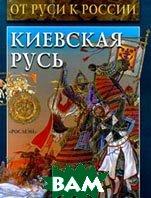 Киевская Русь  А. Торопцев  купить