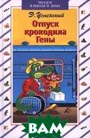 Отпуск крокодила Гены  Успенский Э. купить