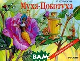 Муха-Цокотуха  К. Чуковский  купить