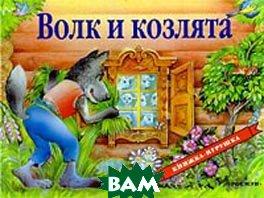 Волк и козлята   купить
