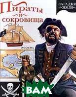 Пираты и сокровища  Сейвиор Пиротта  купить