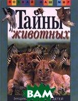 Тайны животных. Энциклопедия для детей  Пауль Доусвелл  купить