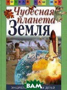 Чудесная планета Земля. Серия:  Познай наш мир  Фелисити Брукс  купить