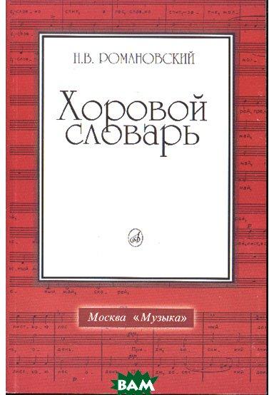 Хоровой словарь  Романовский Н.  купить