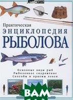 Практическая энциклопедия рыболова  Тони Майлз, Мартин Форд, Петер Гатеркоул  купить