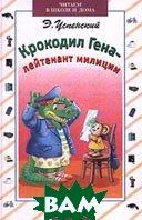 Крокодил Гена - лейтенант милиции  Успенский Э. Н.  купить