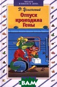 Отпуск крокодила Гены  Э. Успенский  купить